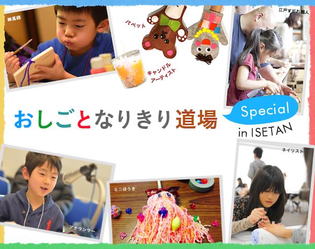 おしごとなりきり道場Special in ISETAN