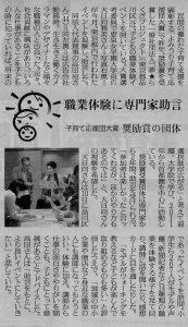 読売新聞(大阪本社版)